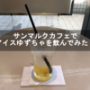 サンマルクカフェでアイスゆずちゃを飲んでみた!