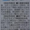 【親子で楽しむ!プログラミング教室@浜松】静岡新聞イベント情報掲載&10月度開催日程のお知らせ