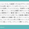 【成功談】希望の仕事に就けました!