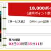 【実践方法】1時間で現金38,000円(16,200マイル)がもらえる!!DMM証券のFX取引【ハピタス】
