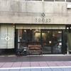 【前編】初めてのゲストハウス!アラフォー夫婦の初めてのゲストハウス体験 in 東京