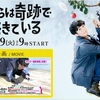 ドラマ「僕らは奇跡でできている(僕キセ)」の名言・名シーン①〜ドラマ名言シリーズ〜