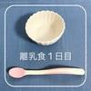 【離乳食1日目】初めての離乳食