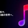 Apple Musicの解約できない!やり方や解約後も聞けるか?調査!