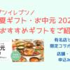 【セブンイレブン】夏ギフト・お中元 2021 おすすめギフトをご紹介!