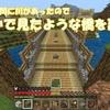 【マイクラ】村と拠点の間に川があったので、どこかで見たような橋を建てる Part6【スロクラ】