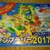 北海道道の駅スタンプラリー帳の結果です。