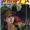 【ゲームブック】感想:「ALL ABOUT GAMEBOOK Vol.3 西東社編」(2011年)
