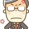 あのね、怒る上司は実は良い上司なの。5つの見分け方