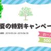 【LINE@お友だち・先着10組様限定】宿泊料金がお得に♪ 500円×人数分割引キャンペーン