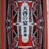 笠井潔「天啓の宴」(双葉文庫)-1