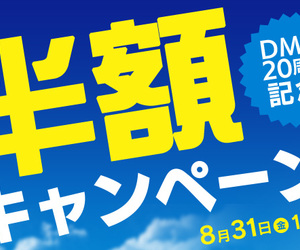 DMM20周年記念でPCゲームそのほか半額セール開催中ですー。