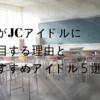 僕が「中学生アイドル」に注目する理由&おすすめアイドル5選