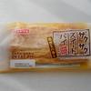 ヤマザキの「ザクザクスイートパイ」を食べた感想