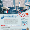 フランス車の祭典「フレンチブルーピクニック」