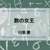 【数学をテーマにしたファンタジー】|数の女王 川添 愛