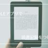 Kindleアプリの読書記録が便利だった