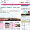 産経、関西エリアのニュースサイト「MSN産経ニュースwest」開設