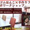 10/22・31開催☆消しゴムはんこ&手作りブックのコラボ企画