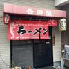 ラーメン吉田屋(安佐北区白木町)