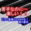 【ピアノ基礎トレ365日チャレンジ】第5週目~苦手なのに…楽しい!!~