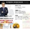 細矢益通氏の「NEO不動産投資」の簡単ノウハウ公開!
