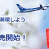 【2016SFC修行】 3月までの旅割販売開始 & 11月の旅割75タイムセール中!