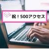 祝!500アクセス
