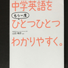 長らく英語から離れていた社会人にとって英語のやり直しのきっかけとして最適な一冊【中学英語をもう一度ひとつひとつわかりやすく。】