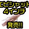 【バレーヒル】ヘビキャロおすすめワームの新サイズ「エビシャッド 4インチ」発売!