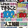 日経Linux9月号を購入しました