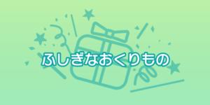 【ポケモンHOME】スマホ版で配信・配布されたポケモン一覧