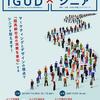 第4回 IGUDセミナーのお知らせ…テーマ「 IGUD×シニア」