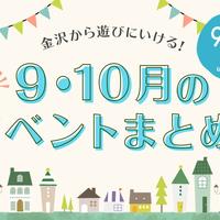 【9/23更新!】石川・金沢から行けるイベント一覧2020!【イベントまとめ】