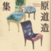 Michizou Tachihara / Selected Poems