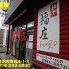 麺や福座〜2020年1月4杯目〜