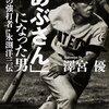 永渕洋三伝の作者・澤宮優さんからコメント頂きました~「燃焼の瞬間」「打撃投手」「野球狂列伝」産んだ優しい眼
