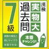 漢検チャレンジ、七級と五級