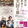 長崎にて「第11回 ギター大好き展」3/20〜22まで開催!