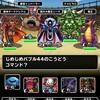 level.867【赤い霧】第134回闘技場ランキングバトル5日目