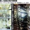 大阪北部地震で1台23億円の最先端電子顕微鏡が2台損傷し、完全復旧には1年以上かかる見通し!阪大のiPS細胞の研究も遅れる可能性が!!