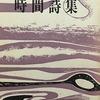 時間詩集1967 時間 同人アンソロジー