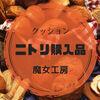 【雑貨】切り株クッション&食パンクッション『ニトリ購入品』