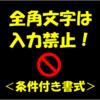 【Excel実務】セルへの全角文字の入力を禁止したい(条件付き書式編)