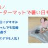 【スリコ】ウォーターマットで暑い日でも涼しく遊ぼう!赤ちゃんにもおすすめ。