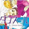 ネタバレ『ダンス・ダンス・ダンスール 62話』最新あらすじ&感想 ビッグコミックスピリッツ ジョージ朝倉