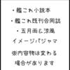 1/9砲雷撃戦よーい出展情報とか