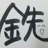 今日の漢字110