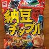 リスカ【納豆チップル】やおきん
