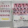 X21@ららぽーと豊洲(36)